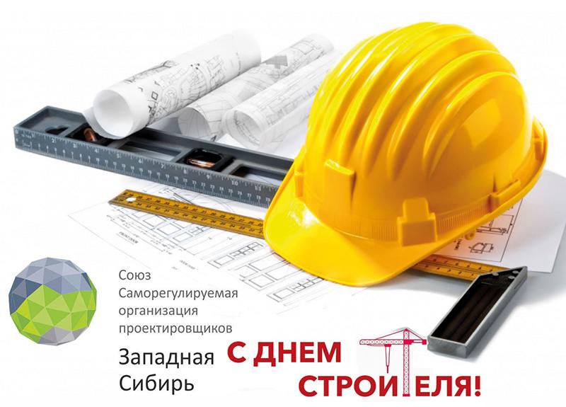 Сднем строителя коллег